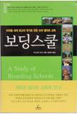 韓国で出版された石角の「アメリカのスーパーエリート教育」