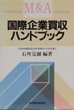 国際企業買収ハンドブック(東洋経済新報社)
