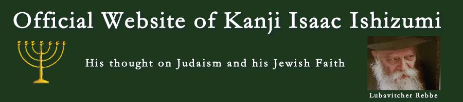 国際弁護士石角完爾のブログ「私、ユダヤ人になりました。」日系ユダヤ人の告白